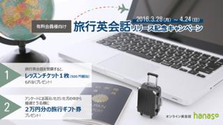 旅行英会話リリース記念キャンペーン|オンライン英会話hanaso.png