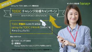 TOEICチャレンジ応援キャンペーン|オンライン英会話hanaso.png